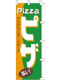 001011001 ピザ のぼり60×180cm