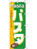 001011005 パスタ のぼり60×180cm