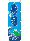 001012008 にぎり寿司 のぼり60×180cm