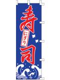 001012009 にぎり寿司 のぼり60×180cm