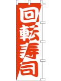 001012014 回転寿司 のぼり60×180cm