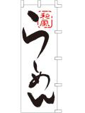 001014022 和風らーめん のぼり60×180cm