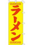 001014026 ラーメン のぼり60×180cm