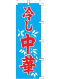 001014043 冷し中華 のぼり60×180cm