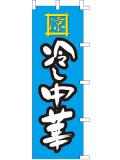 001014044 冷し中華 のぼり60×180cm