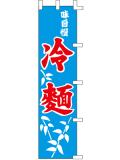 001014046 冷麺 のぼり45×180cm