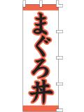 001015002 まぐろ丼 のぼり60×180cm