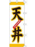 001015004 天丼 のぼり60×180cm