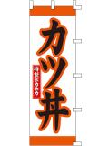 001015005 カツ丼 のぼり60×180cm