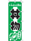 001015014 丼物 のぼり60×180cm