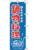 001016033 鍋物料理 のぼり60×180cm