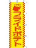 001021032 フライドポテト のぼり60×180cm