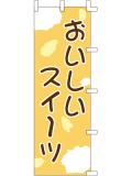 001022001 おいしいスイーツ のぼり60×180cm