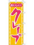 001022002 おいしいクレープ のぼり60×180cm