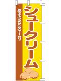 001022006 シュークリーム のぼり60×180cm