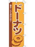 001022008 ドーナツ のぼり60×180cm