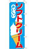 001023001 ソフトクリーム のぼり60×180cm