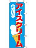 001023002 アイスクリーム のぼり60×180cm