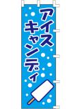 001023004 アイスキャンディ のぼり60×180cm