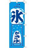 001023013 氷 かき氷 のぼり60×180cm