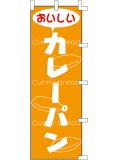 001024002 カレーパン のぼり60×180cm