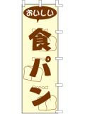 001024006 食パン のぼり60×180cm