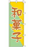 001025025 和菓子 のぼり60×180cm