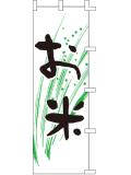 001026001 お米 のぼり60×180cm