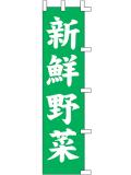 001031005 新鮮野菜 のぼり45×180cm