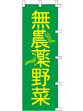 001031007 無農薬野菜 のぼり60×180cm