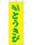 001031015 とうきび のぼり60×180cm