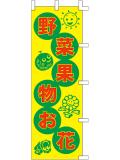 001031020 野菜果物お花 のぼり60×180cm