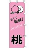 001031042 桃 のぼり60×180cm