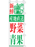 001031057 産地直送 野菜青果 のぼり60×180cm