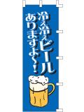 001032006 冷え冷えビールありますよ〜! のぼり60×180cm