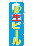 001032011 生ビール のぼり60×180cm