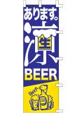 001032013 涼生BEER のぼり60×180cm