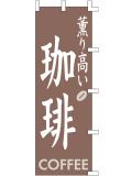 001034002 薫り高い珈琲 のぼり60×180cm