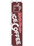 001034008 アイスコーヒー のぼり45×180cm