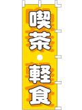 001035005 喫茶・軽食 のぼり60×180cm