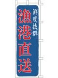 001041008 漁港直送 のぼり60×180cm