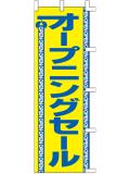 001044008 オープンニングール のぼり60×180cm