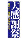 001045003 大感謝祭 のぼり60×180cm