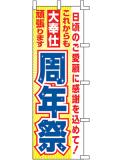 001045008 周年祭 のぼり60×180cm