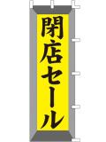 001046012 閉店セール のぼり60×180cm