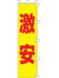 001046022 激安 のぼり45×180cm