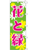 001055008 花と緑 のぼり60×180cm