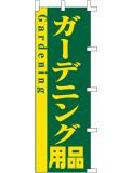 001055013 ガーデニング用品 のぼり60×180cm