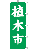 001055018 植木市 のぼり60×180cm