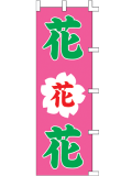 001055022 花花 のぼり60×180cm